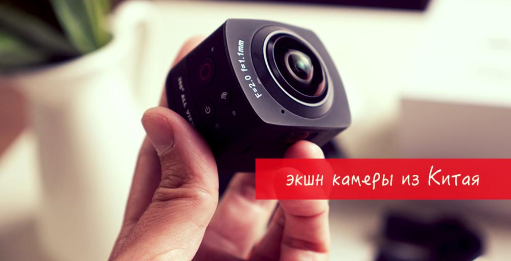 Класация на най-добрите екшън камери от Китай през 2020 г.