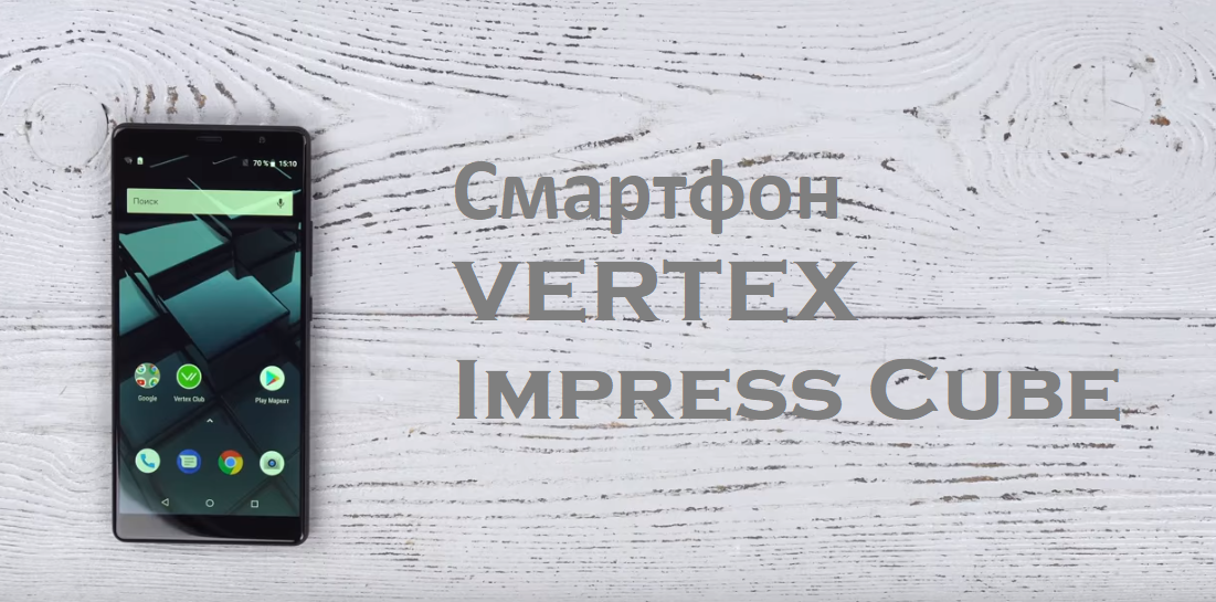 Pametni telefon VERTEX Impress Cube - prednosti i nedostaci