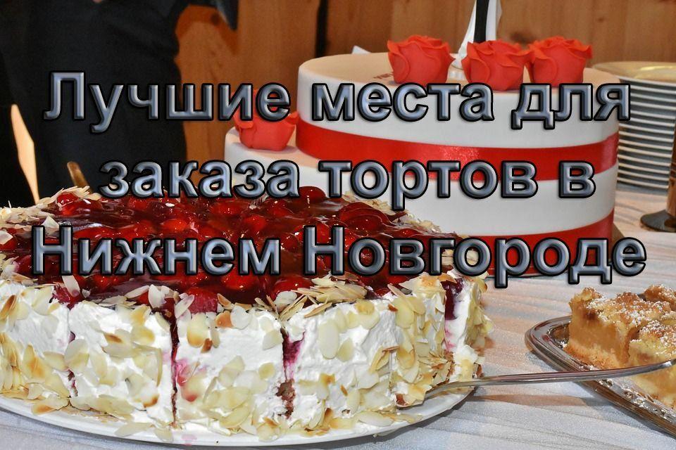 Къде са най-добрите торти по поръчка в Нижни Новгород?