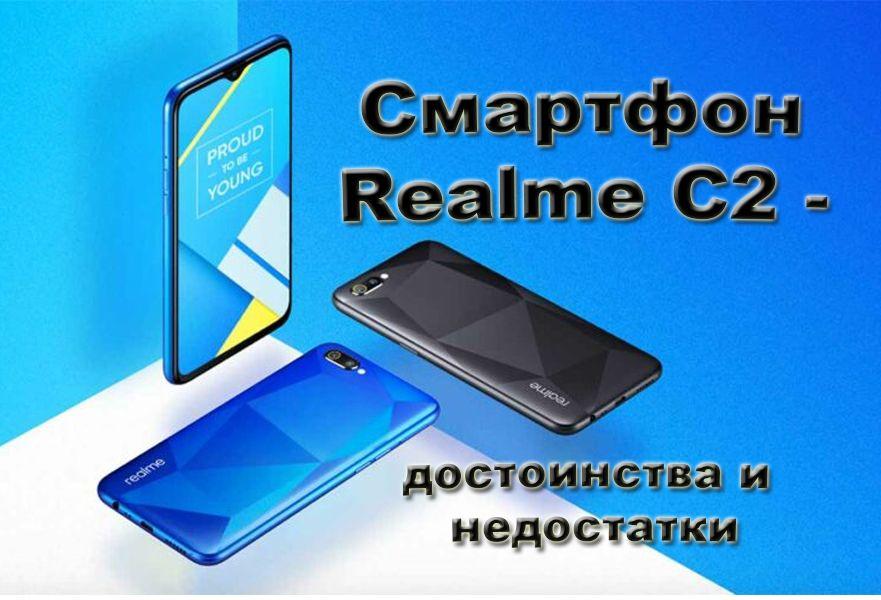 Смартфон Realme C2 - предимства и недостатъци